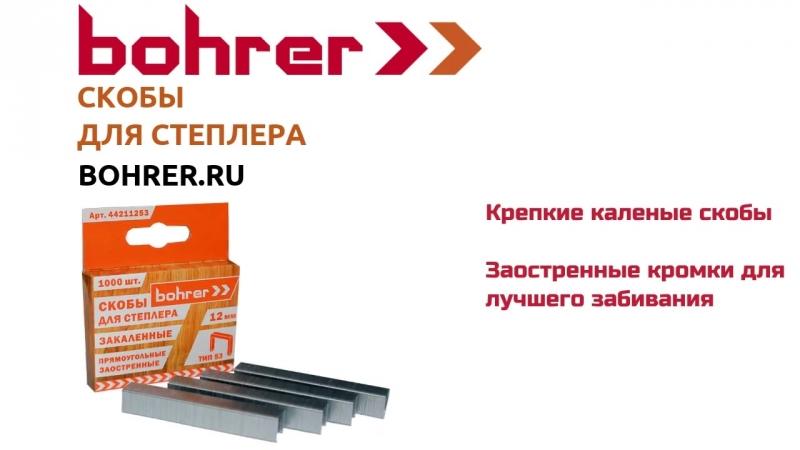 Скобы Bohrer для степлера 8х0 7мм Тип 53 закаленные 1000 шт