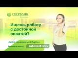 Работа в Омске! rabota3812.ru Жми!