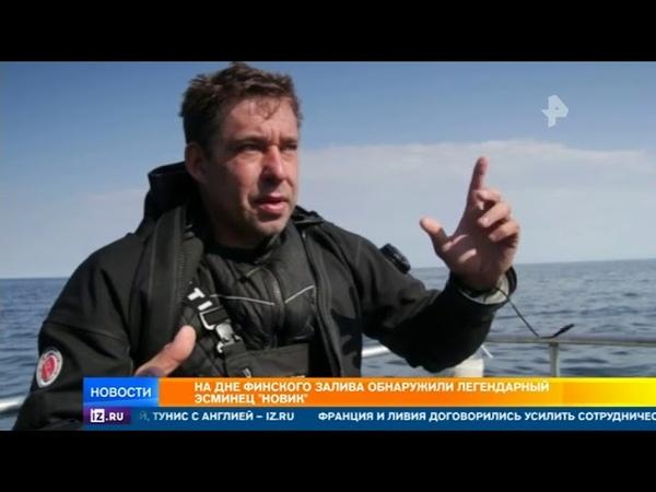 На дне Финского залива обнаружили легендарный эсминец «Новик»