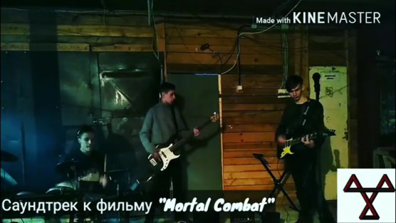 Саундтрек к фильму Mortal Combat Nirvana Smells like teen spirit