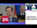 Президент Южной Кореи выступил в Госдуме Россия 24