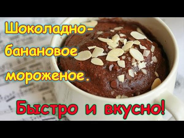 Шоколадное мороженое из бананов. Просто и вкусно! (06.18г.) Семья Бровченко.