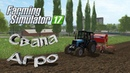 🔴 FARMING SIMULATOR 17 🔴 КАРТА СВАПА АГРО 🔴 БЕЗДЕЛЬНИКИ 80lv