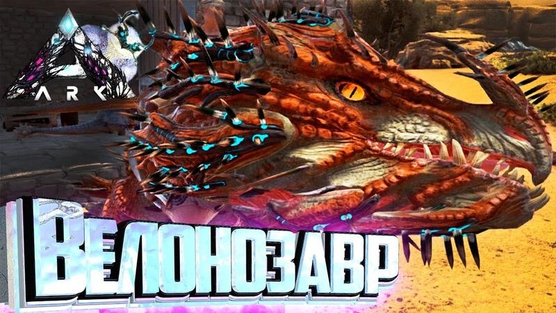 C НУЛЯ ДО ВЕЛОНОЗАВРА - ARK Extinction - Выживание 1