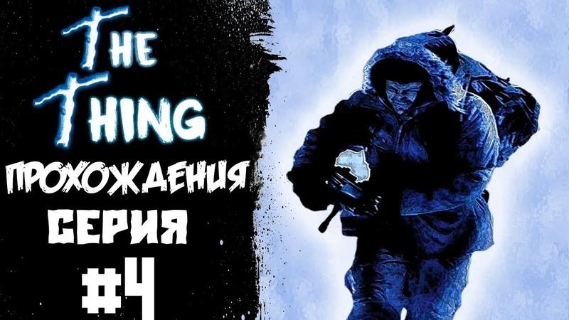 Прохождения: The Thing - Серия 4 - Пирс умер » Freewka.com - Смотреть онлайн в хорощем качестве