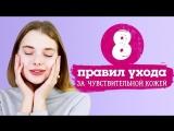 8 правил ухода за чувствительной кожей [Шпильки   Женский журнал]