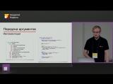 Навигация с архитектурными компонентами от Google, взгляд прагматика – Александр Блинов (Headhunter)