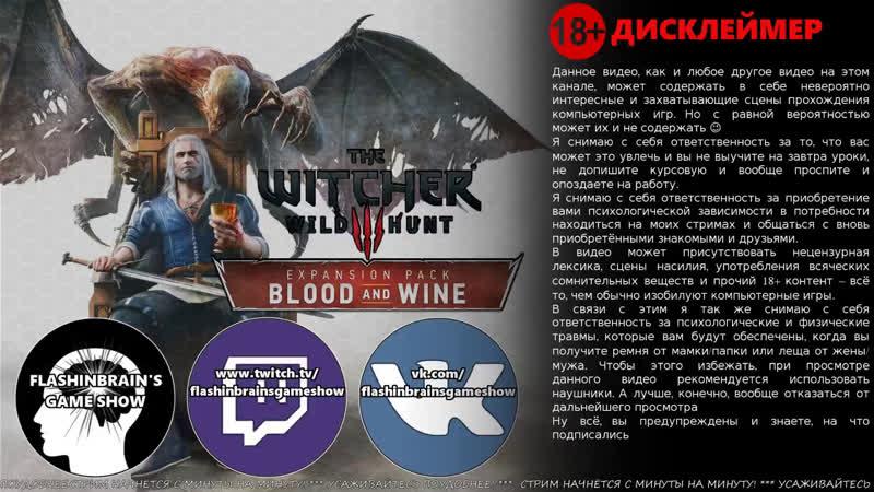 Witcher 3 - DLC Кровь и вино. Сложность На смерть!