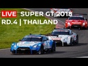 2018 SUPER GT FULL RACE - RD 4 - THAILAND - LIVE, ENGLISH COMMENTARY.