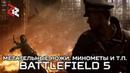 BATTLEFIELD 5 - МЕТАТЕЛЬНЫЕ НОЖИ, МИНОМЕТЫ И МНОГОЕ ДРУГОЕ