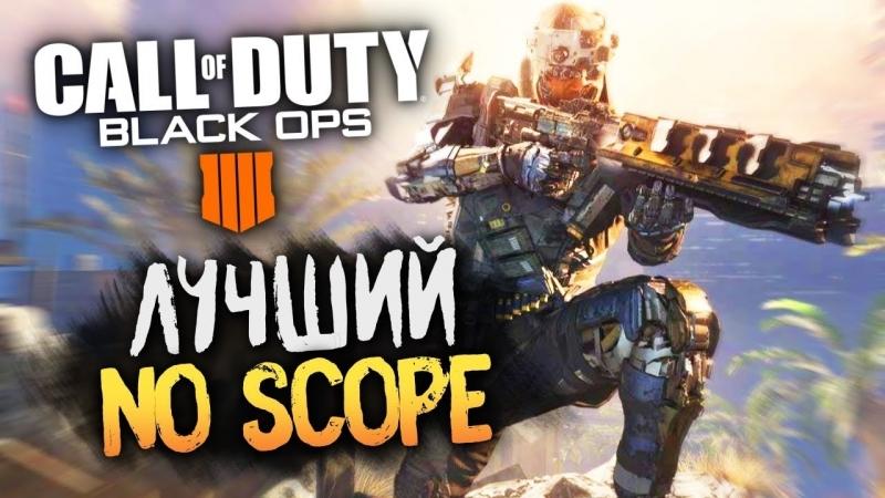 СДЕЛАЛ ЛУЧШИЙ NO SCOPE! МЯСНАЯ КАТКА В МУЛЬТИПЛЕЕРЕ! - Call of Duty_ Black Ops 4