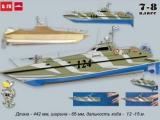 Резиномоторная модель катера Горностай