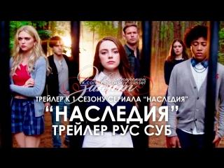 """""""Наследия"""" трейлер 1 сезона РУС СУБ"""