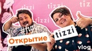 Вечеринка Диалог о сексе. Влог с открытия онлайн секс-шопа в Москве 18 | proSack vlog 4
