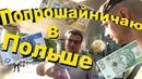 Попрошайничаю в Польше Мой Евротур