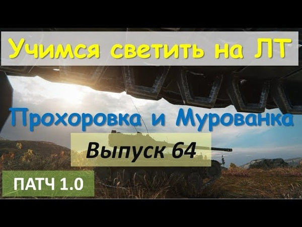 [WoT] Учимся светить: разбор позиций ЛТ на картах Прохоровка и Мурованка [патч 1.0] 64