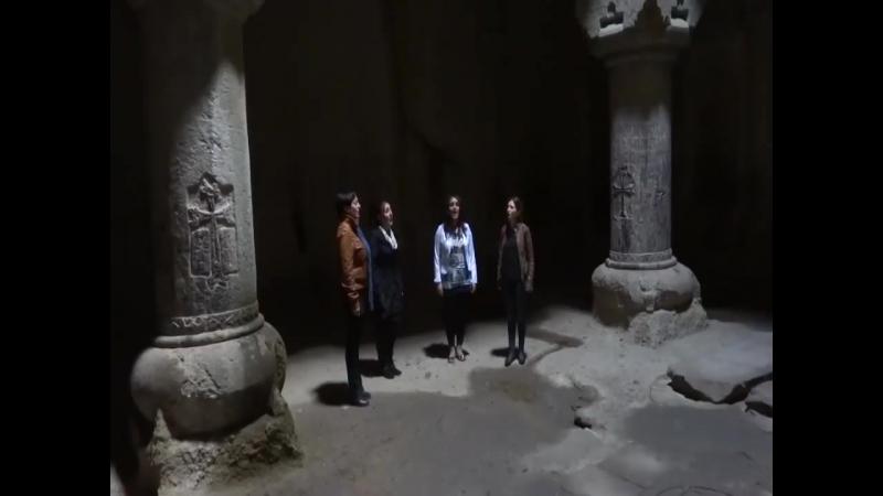 ...Ո՞ւր ես, մայր իմ.....звучание старинной духовной песни Где ты, мама моя в древнем монастыре Гегард Армении.