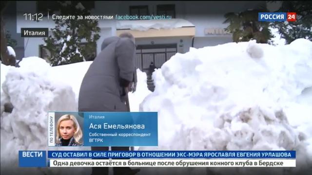Новости на Россия 24 • Из погребенного под лавиной отеля извлекли тела четырех погибших
