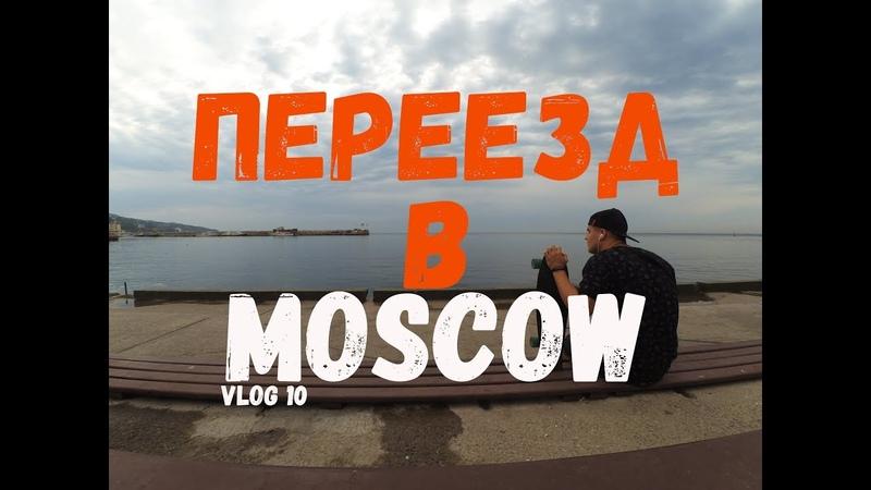Переезд в Москву Женя Иванец VLOG 10