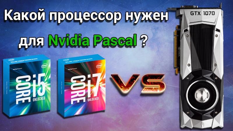 [Новинки IT, Обзоры компьютерной техники и периферии] Какой процессор раскроет GTX 1070 Справится ли i5 6600