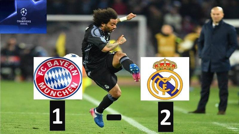 Обзор матча | Лига Чемпионов (1/2) | Бавария - Реал Мадрид (1-2) 1-й матч | 25.04.2018