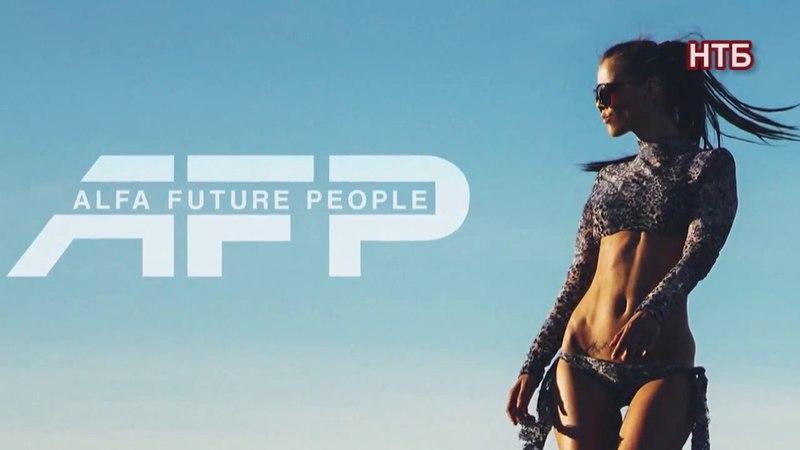 Скоро стартует V фестиваль ''Alfa Future People''