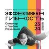 Глеб Мазаев в Санкт-Петербурге | 23-24 июня