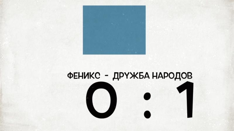 Феникс - Дружба народов 0-1 (22.10.17)