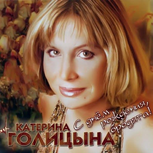 Катерина Голицына альбом С днём рождения, бродяга!
