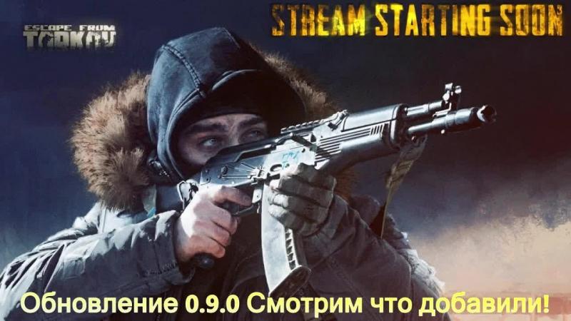 Escape From Tarkov - Обновление 0.9.0 Обзор нововведений и забеги по Тапкову