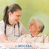 """Социально-патронажная  служба """"Сиделка-профи"""""""