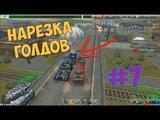 ТАНКИ ОНЛАЙН НАРЕЗКА ГОЛДОВ № 7 ОТ RUNGO7