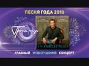 Александр Буйнов - Утонувшее небо ( Песня года 2018)