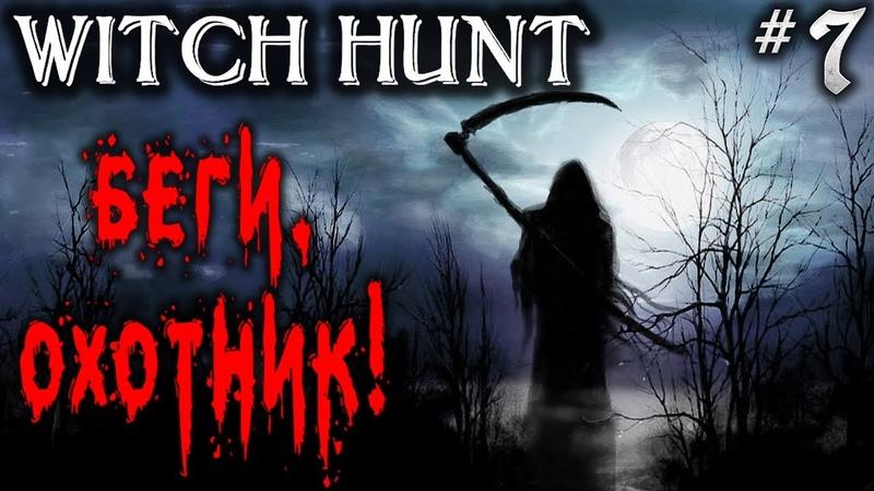 Witch Hunt 7 💀 Беги Охотник Симулятор Охоты На Нечисть