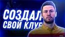 СОЗДАЛ СВОЙ ФУТБОЛЬНЫЙ КЛУБ ПРОФИ КЛУБЫ 2 FIFA 19