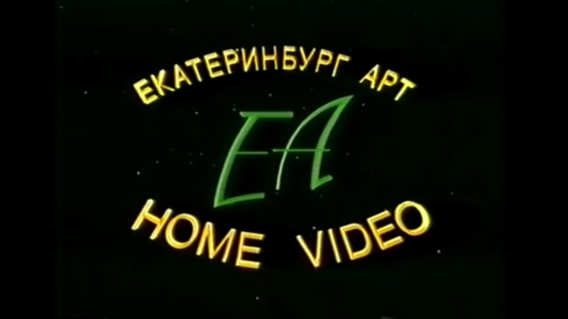 ЕА Home Video - Реклама мультиков на кассетах (VHS)