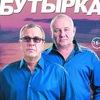 """ОФИЦИАЛЬНАЯ СТРАНИЦА ГРУППЫ """"БУТЫРКА"""""""