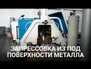 Горячекамерная машина литья под давлением