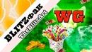 BLITZфак №1 | Подарки от WG | Приколы рандома | WOT Blitz
