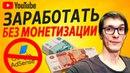 Способы, как заработать на YouTube без монетизации. Заработок на YouTube в интернете без вложений