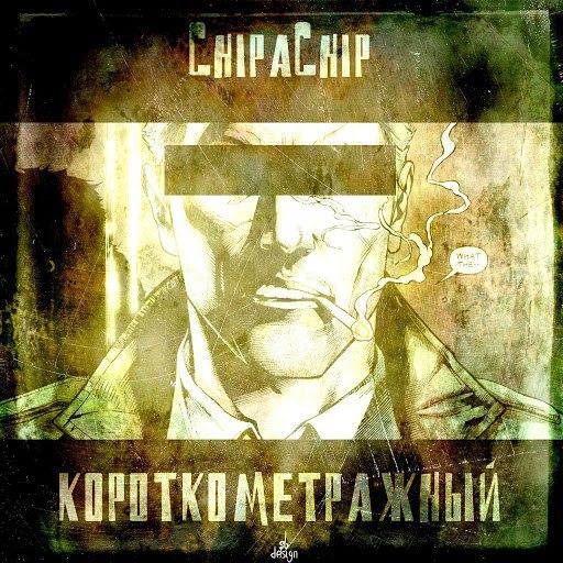 ChipaChip альбом Короткометражный