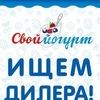 """Закваски """"Свой Йогурт"""" Южно-Сахалинск"""