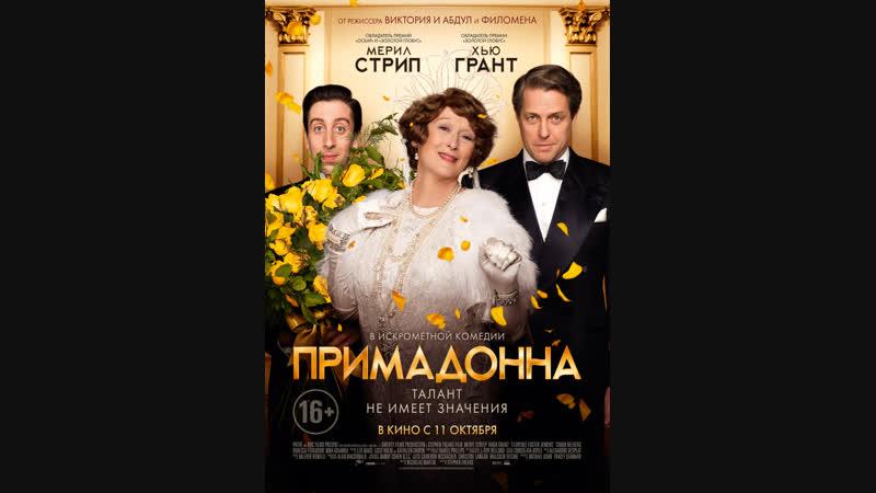 Фильм ПРИМАДОННА (2018) - Русский трейлер