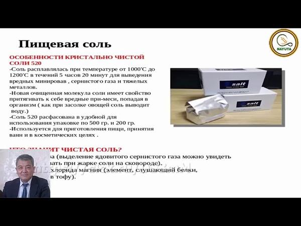 NAYUTA О продукции компании рассказывает Леонид Пак