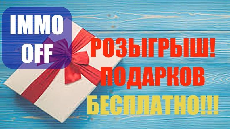Розыгрыш Ценных призов. Бесплатно подарки в честь 2000 подписчиков канала.