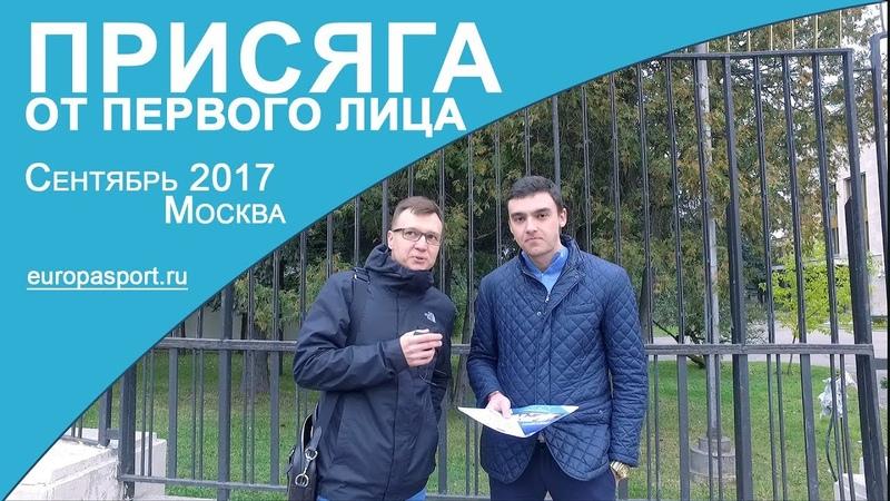 Присяга в Москве в сентябре 2017 от первого лица. Румынское гражданство.