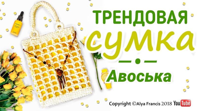 ТРЕНДОВАЯ СУМКА АВОСЬКА ЛЕТО 2018 /Tutorial crochet bags t-shirt yarn / Handbag САМЫЕ МОДНЫЕ СУМКИ
