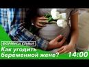 Как угодить беременной жене