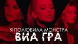 ВИА ГРА Я полюбила монстра (Official Video)