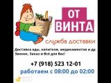 Доставка в Таганроге - От Винта